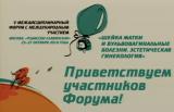 Демонстрация методов деструктивного лечения