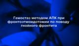 Фронтоэтмоидотомия