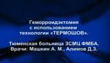 """Геморроидэктомия с использованием технологии """"ТЕРМОШОВ"""" 1"""