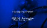 """Геморроидэктомия с использованием технологии """"ТЕРМОШОВ"""" 2"""