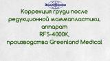 Пластика молочной железы. Greenland Medical RFS 4000K