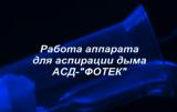 """Работа аппарата для аспирации дыма АСД """"ФОТЕК"""""""
