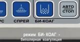 Режим БИ КОАГ аппарат Е81М