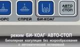 Режим БИ КОАГ АВТО СТОП аппарат Е81М