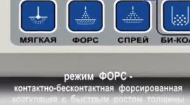 Режим ФОРС аппарат Е81М