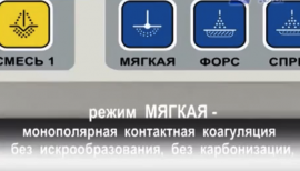 Режим МЯГКАЯ аппарат Е81М