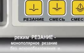 Режим РЕЗАНИЕ аппарат Е81М