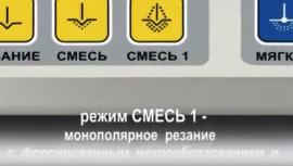 Режим СМЕСЬ 1 аппарат Е81М