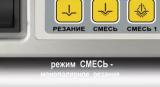Режим СМЕСЬ аппарат Е81М