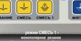 Режим СМЕСЬ1