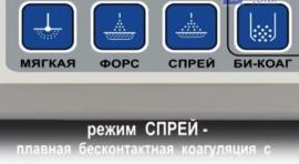 Режим СПРЕЙ аппарат Е81М