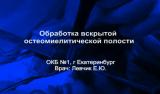 Ультразвуковая обработка вскрытой остеомиелитической полости