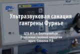 Ультразвуковая санация гангрены Фурнье