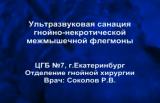 Ультразвуковая санация гнойно некротической межмышечной флегмоны