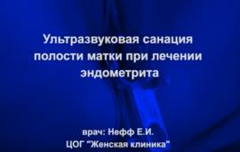 Ультразвуковая санация полости матки при лечении эндометрита