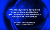 Ультразвуковое орошение «озвученным» раствором при гнойно воспалительных процессах влагалища