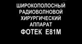 Видеоруководство по применению аппарата Е81М
