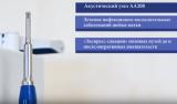 Видеоруководство по применению аппаратов серии АК100 в акушерстве и гинекологии