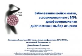 Заболевания шейки матки, ассоциированные с ВПЧ дифференциальная диагностика и выбор лечения